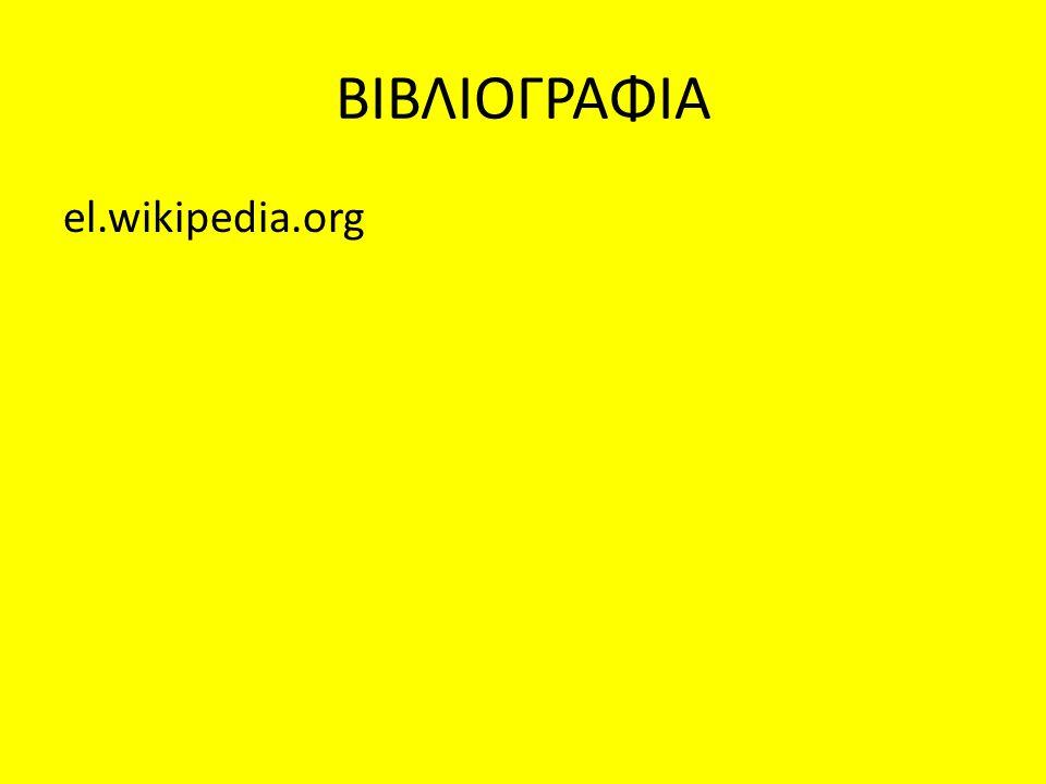 ΒΙΒΛΙΟΓΡΑΦΙΑ el.wikipedia.org