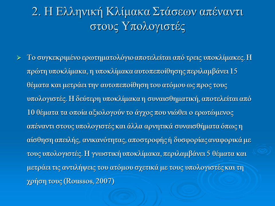 2. Η Ελληνική Κλίμακα Στάσεων απέναντι στους Υπολογιστές