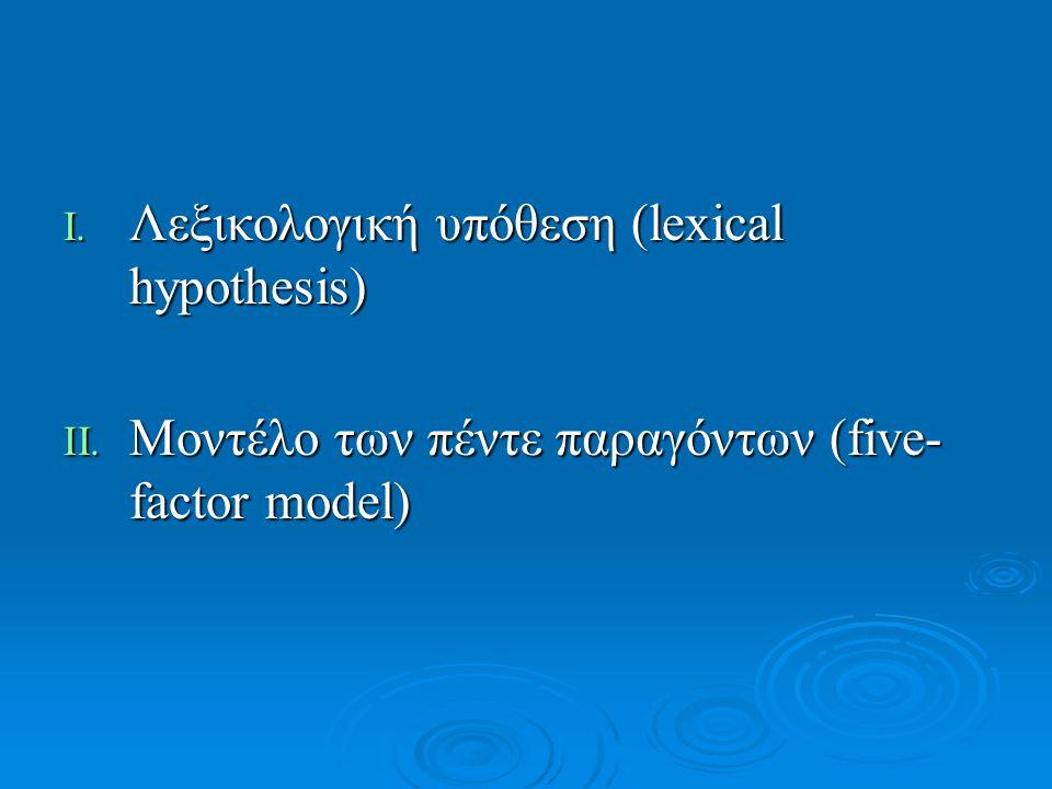 Λεξικολογική υπόθεση (lexical hypothesis)