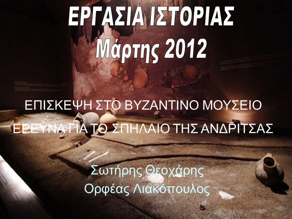 Σωτήρης Θεοχάρης Ορφέας Λιακόπουλος