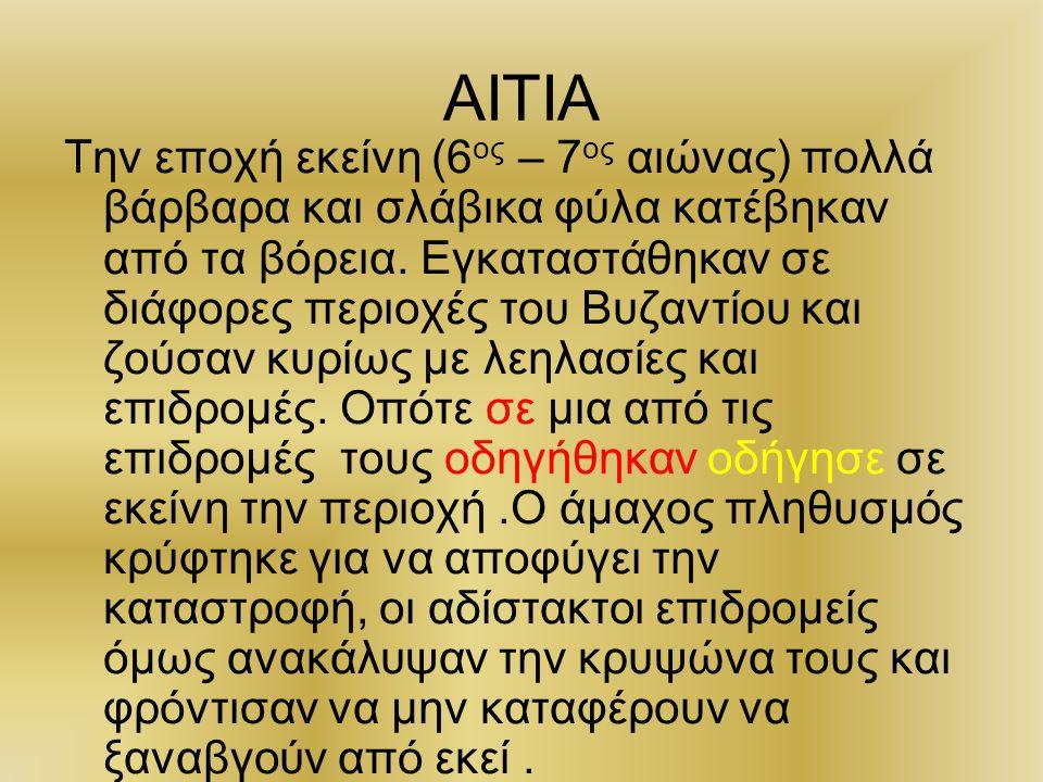ΑΙΤΙΑ