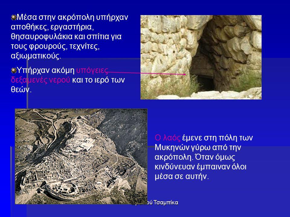 Υπήρχαν ακόμη υπόγειες δεξαμενές νερού και το ιερό των θεών.