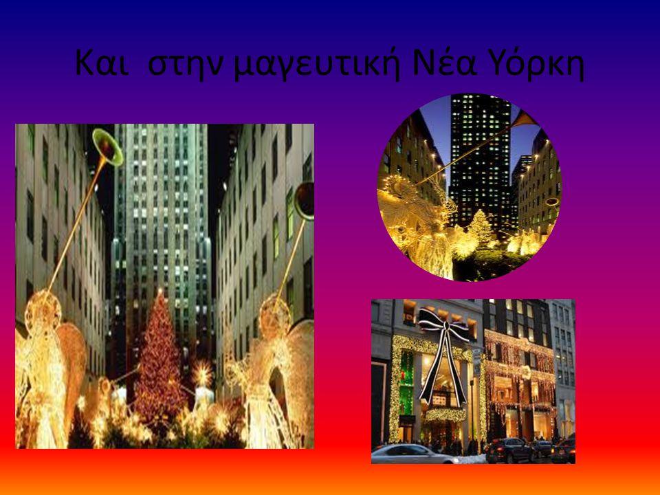 Και στην μαγευτική Νέα Υόρκη
