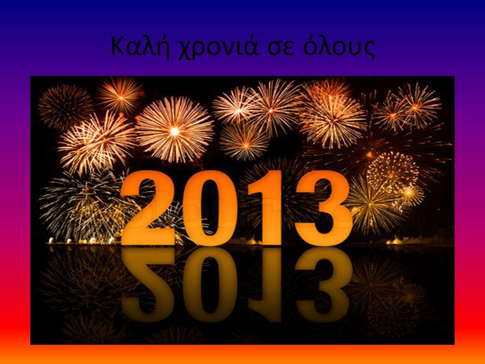Καλή χρονιά σε όλους