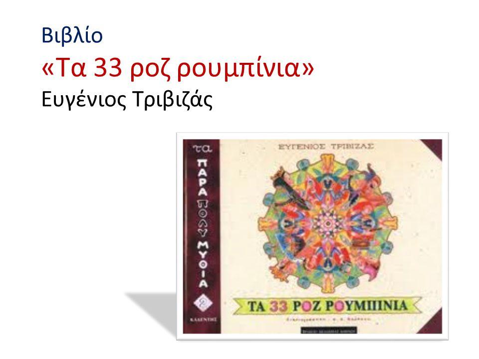 Βιβλίο «Τα 33 ροζ ρουμπίνια» Ευγένιος Τριβιζάς