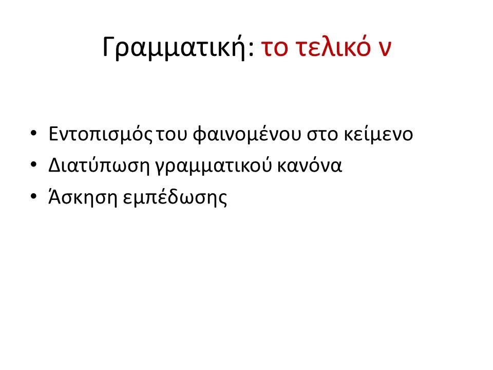 Γραμματική: το τελικό ν