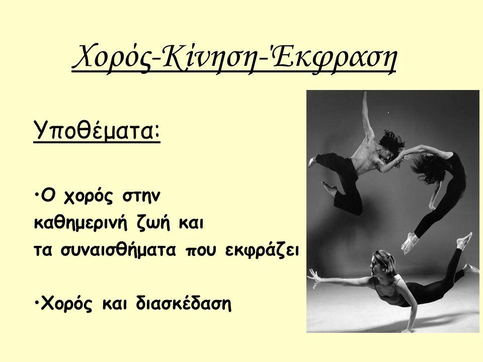 Χορός-Κίνηση-Έκφραση