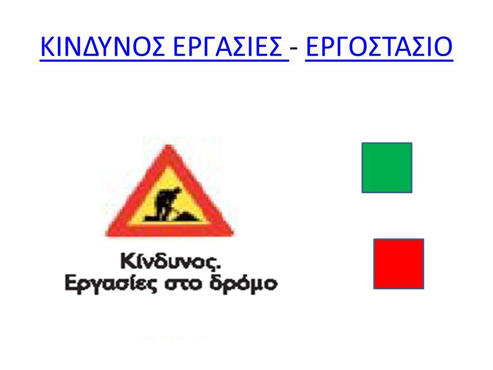ΚΙΝΔΥΝΟΣ ΕΡΓΑΣΙΕΣ - ΕΡΓΟΣΤΑΣΙΟ
