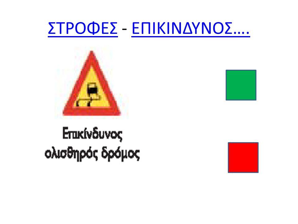 ΣΤΡΟΦΕΣ - ΕΠΙΚΙΝΔΥΝΟΣ….