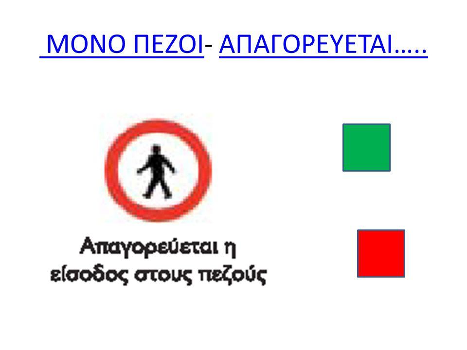 ΜΟΝΟ ΠΕΖΟΙ- ΑΠΑΓΟΡΕΥΕΤΑΙ…..