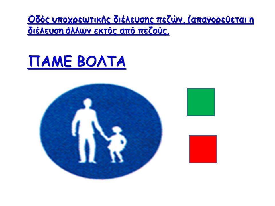 Οδός υποχρεωτικής διέλευσης πεζών, (απαγορεύεται η διέλευση άλλων εκτός από πεζούς.