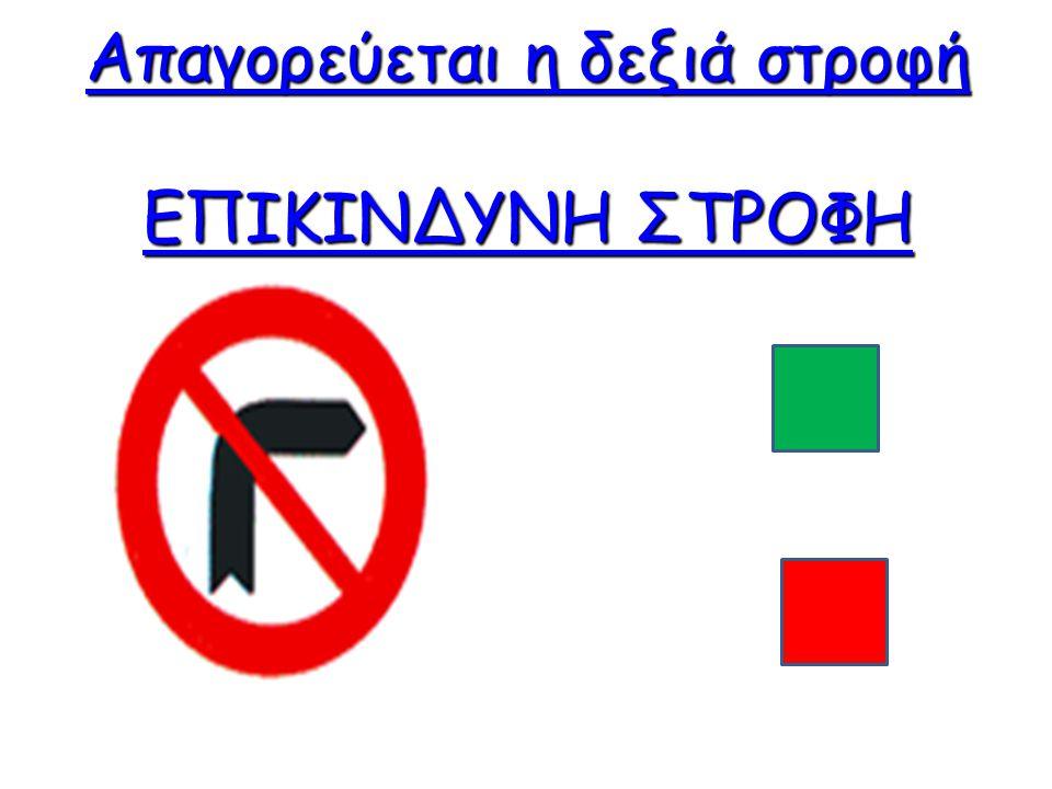 Απαγορεύεται η δεξιά στροφή ΕΠΙΚΙΝΔΥΝΗ ΣΤΡΟΦΗ