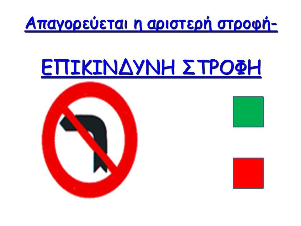 Απαγορεύεται η αριστερή στροφή- ΕΠΙΚΙΝΔΥΝΗ ΣΤΡΟΦΗ