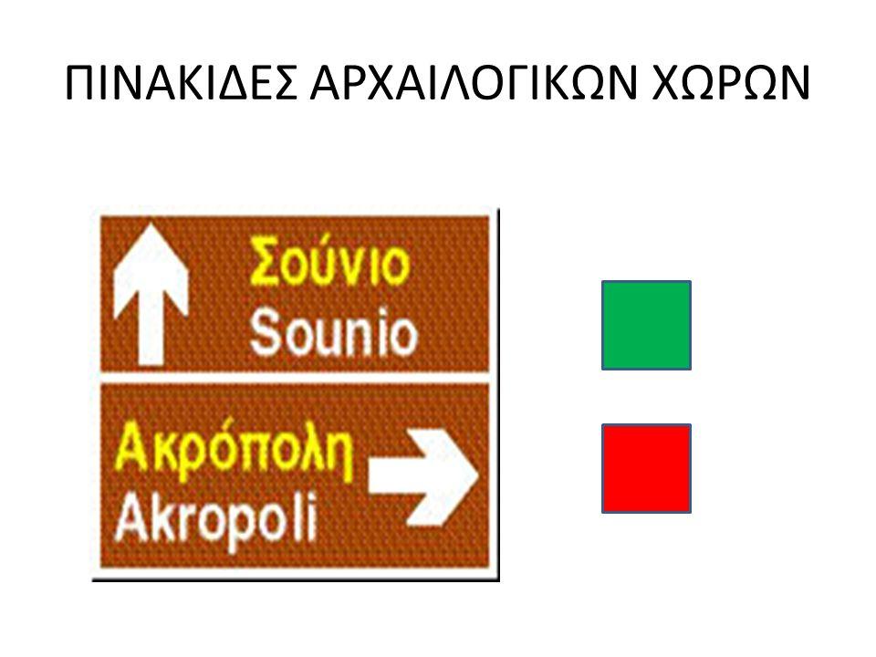 ΠΙΝΑΚΙΔΕΣ ΑΡΧΑΙΛΟΓΙΚΩΝ ΧΩΡΩΝ