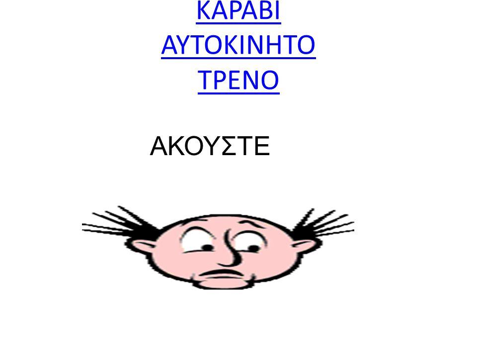 ΚΑΡΑΒΙ ΑΥΤΟΚΙΝΗΤΟ ΤΡΕΝΟ