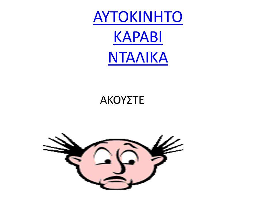 ΑΥΤΟΚΙΝΗΤΟ ΚΑΡΑΒΙ ΝΤΑΛΙΚΑ