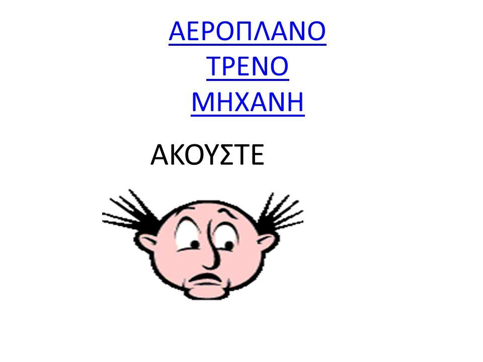 ΑΕΡΟΠΛΑΝΟ ΤΡΕΝΟ ΜΗΧΑΝΗ