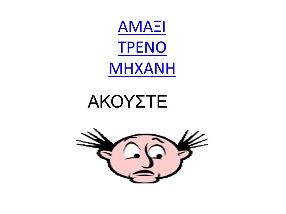 ΑΜΑΞΙ ΤΡΕΝΟ ΜΗΧΑΝΗ ΑΚΟΥΣΤΕ