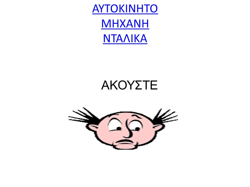 AYTOKINHTO MHXANH ΝΤΑΛΙΚΑ