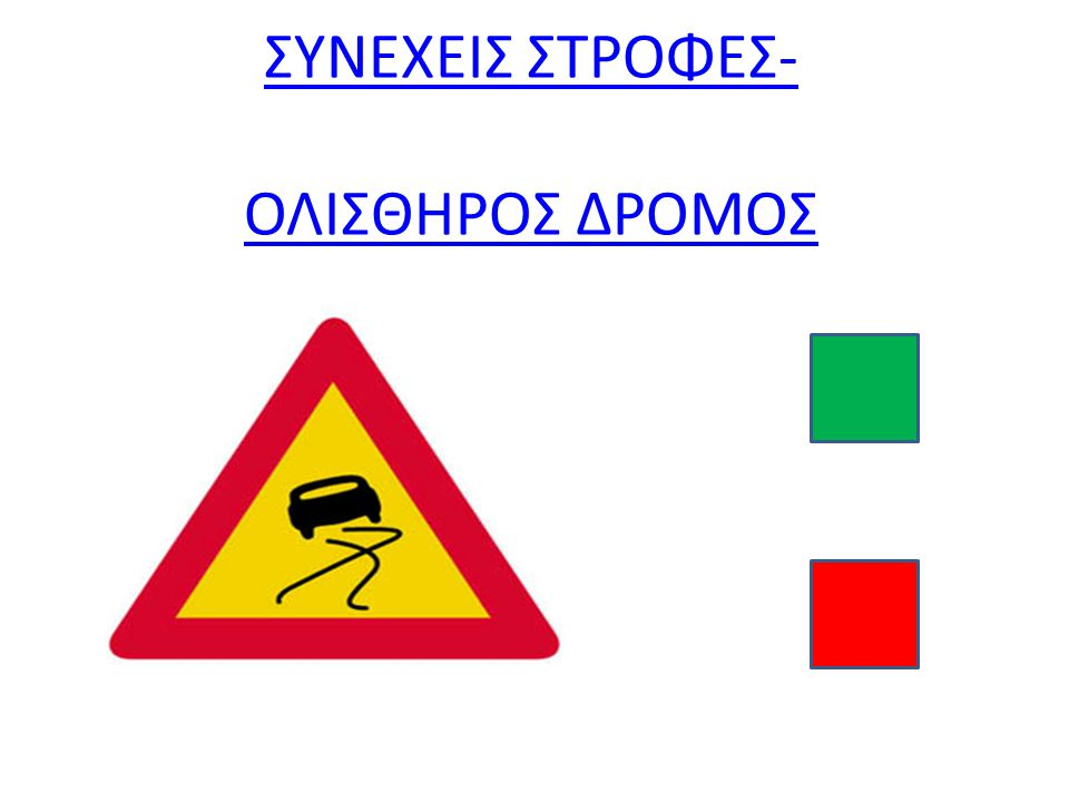 ΣΥΝΕΧΕΙΣ ΣΤΡΟΦΕΣ- ΟΛΙΣΘΗΡΟΣ ΔΡΟΜΟΣ