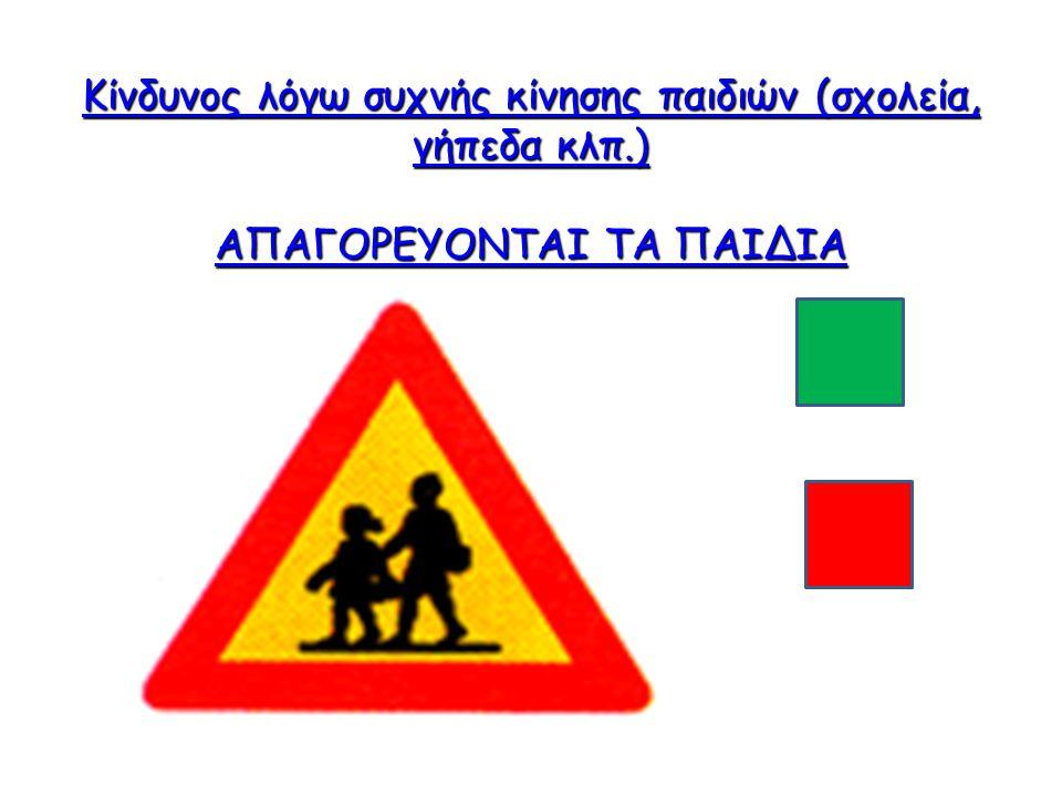 Κίνδυνος λόγω συχνής κίνησης παιδιών (σχολεία, γήπεδα κλπ