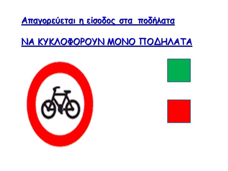 Απαγορεύεται η είσοδος στα ποδήλατα