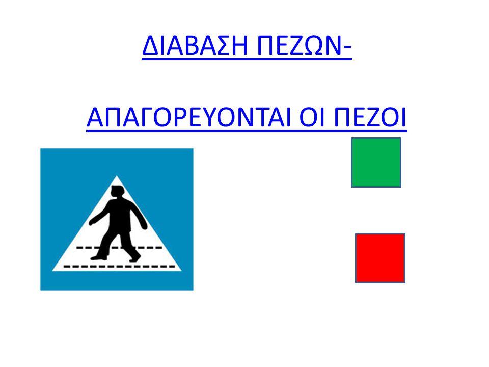 ΔΙΑΒΑΣΗ ΠΕΖΩΝ- ΑΠΑΓΟΡΕΥΟΝΤΑΙ ΟΙ ΠΕΖΟΙ