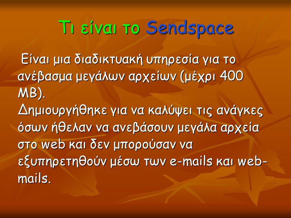 Τι είναι το Sendspace Είναι μια διαδικτυακή υπηρεσία για το