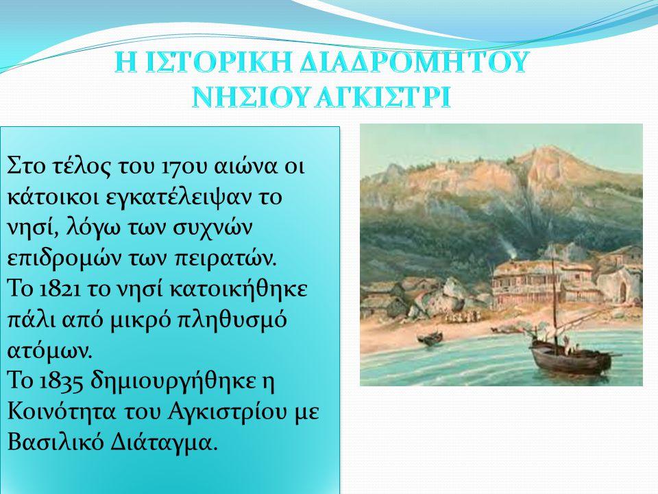 Η ΙΣΤΟΡΙΚH ΔΙΑΔΡΟΜH ΤΟΥ ΝΗΣΙΟΥ ΑΓΚΙΣΤΡΙ