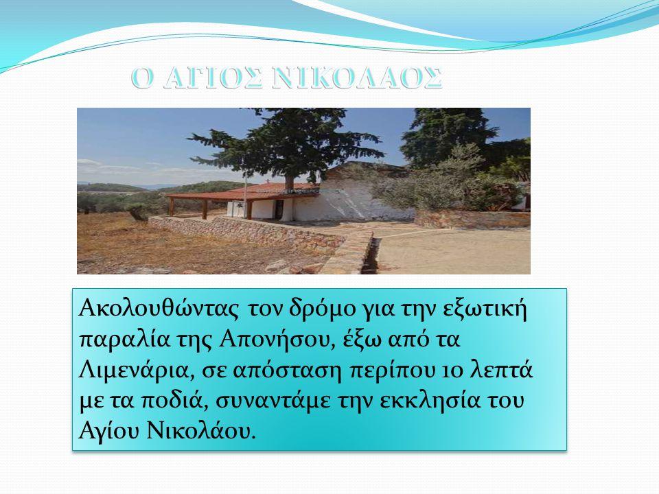 Ο ΑΓΙΟΣ ΝΙΚΟΛΑΟΣ
