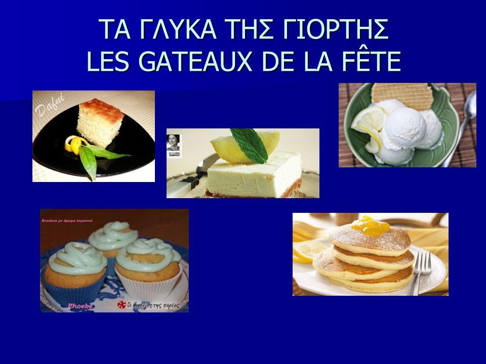 ΤΑ ΓΛΥΚΑ ΤΗΣ ΓΙΟΡΤΗΣ LES GATEAUX DE LA FÊTE