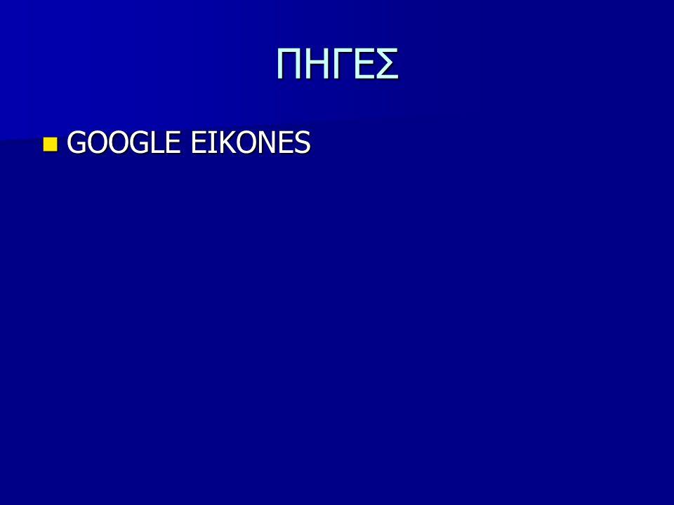 ΠΗΓΕΣ GOOGLE EIKONES