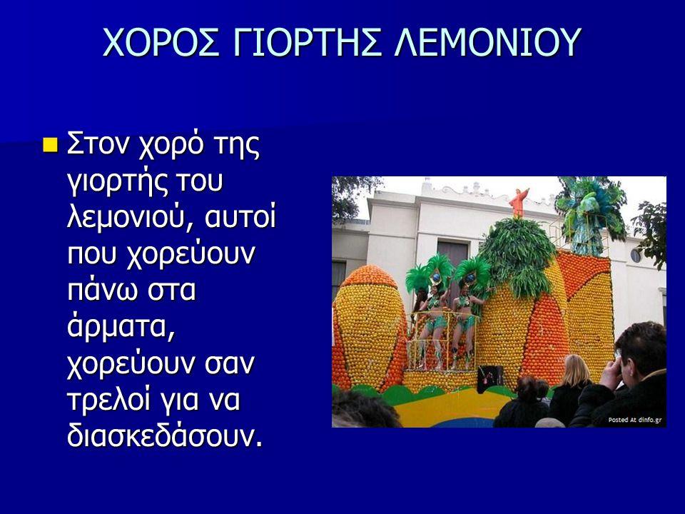 ΧΟΡΟΣ ΓΙΟΡΤΗΣ ΛΕΜΟΝΙΟΥ