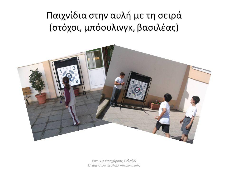 Παιχνίδια στην αυλή με τη σειρά (στόχοι, μπόουλινγκ, βασιλέας)