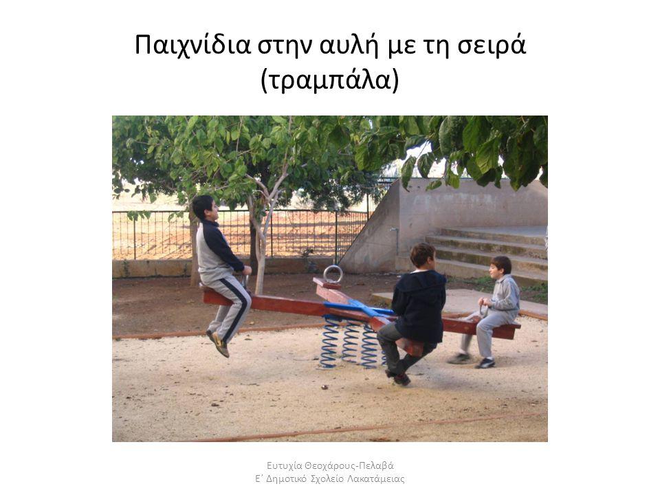 Παιχνίδια στην αυλή με τη σειρά (τραμπάλα)