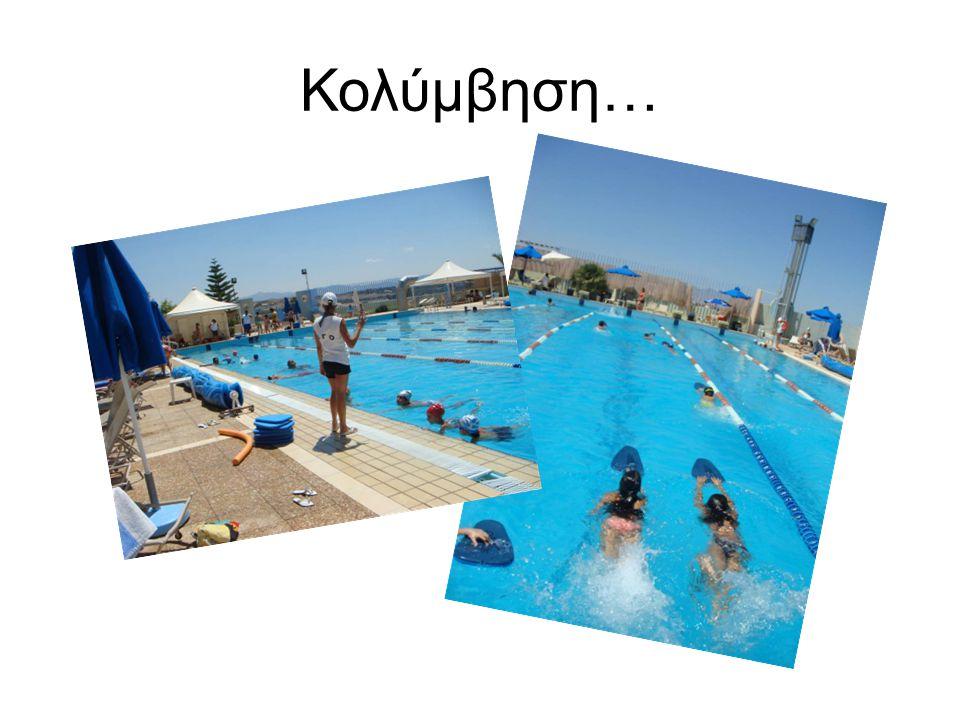Κολύμβηση…