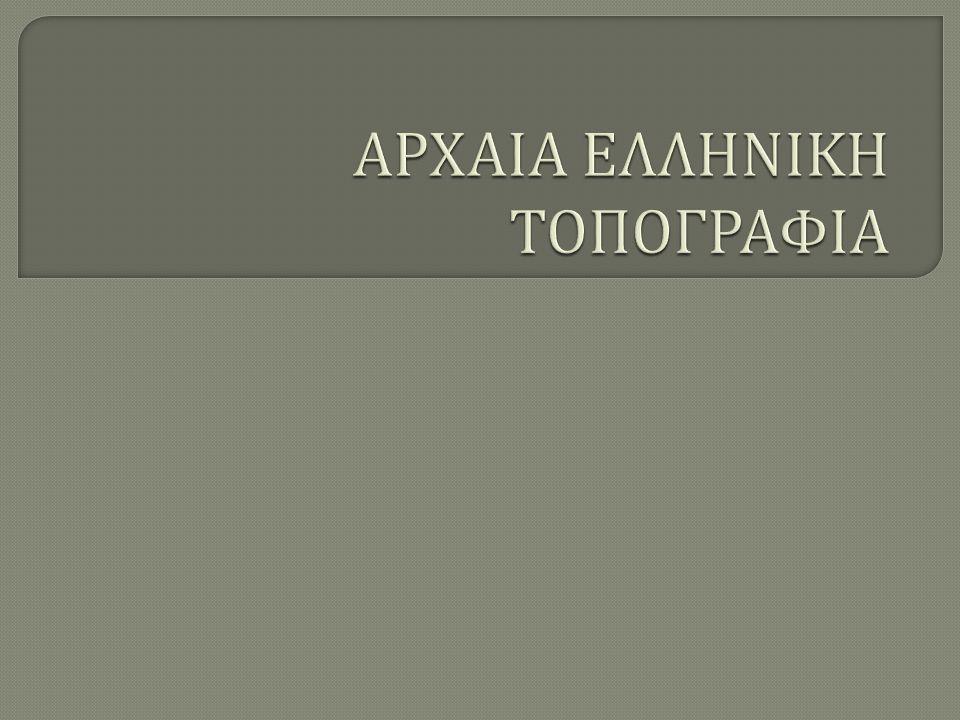 ΑΡΧΑΙΑ ΕΛΛΗΝΙΚΗ ΤΟΠΟΓΡΑΦΙΑ