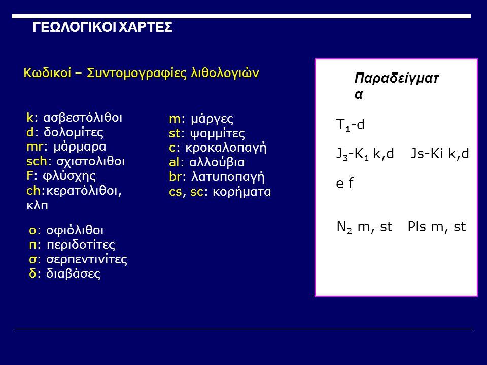 ΓΕΩΛΟΓΙΚΟΙ ΧΑΡΤΕΣ Παραδείγματα Τ1-d J3-K1 k,d Js-Ki k,d e f N2 m, st