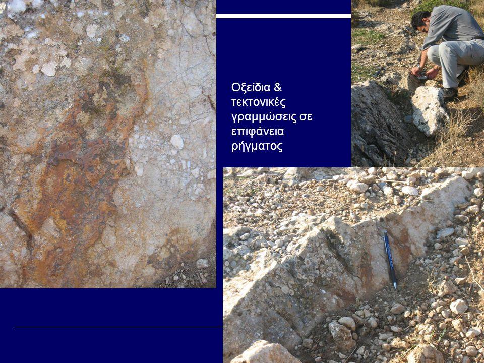 Οξείδια & τεκτονικές γραμμώσεις σε επιφάνεια ρήγματος