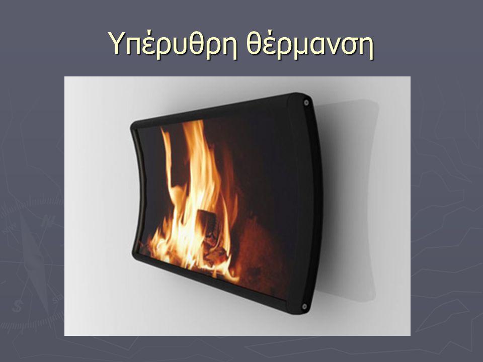 Υπέρυθρη θέρμανση
