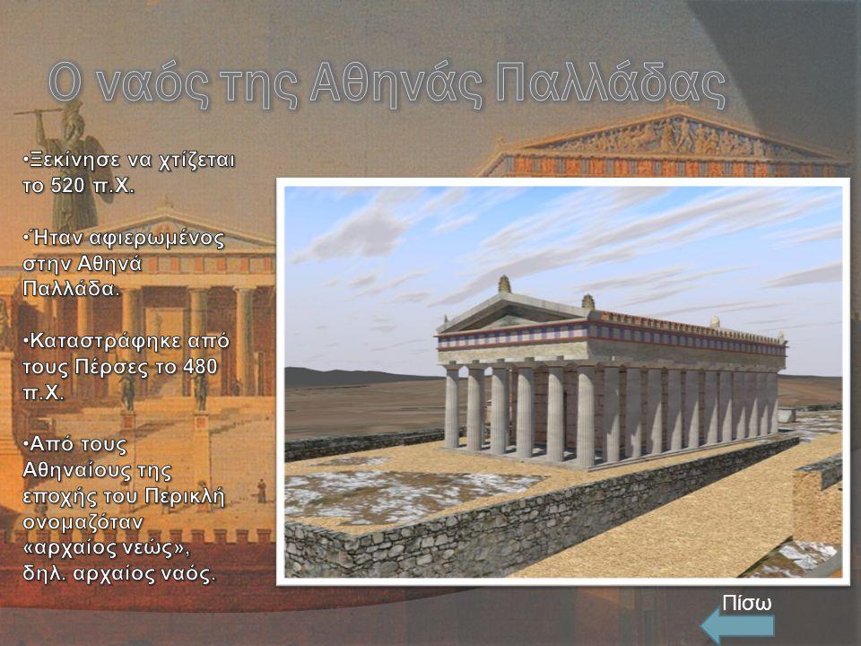 Ο ναός της Αθηνάς Παλλάδας