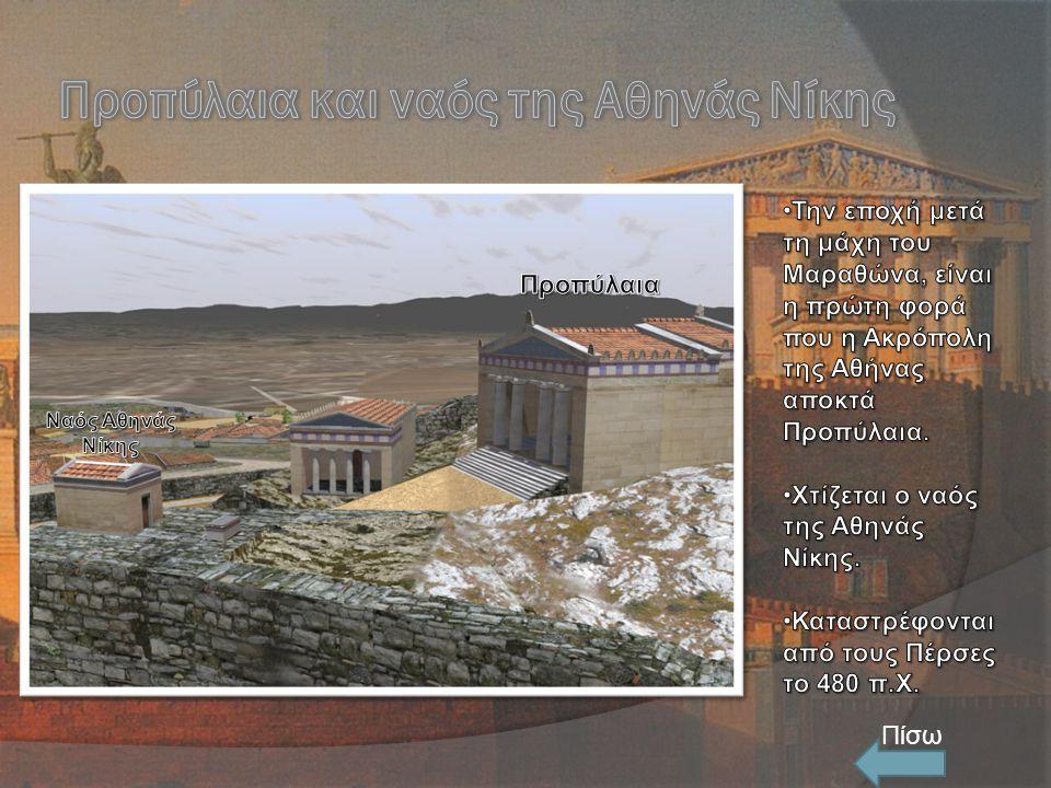 Προπύλαια και ναός της Αθηνάς Νίκης