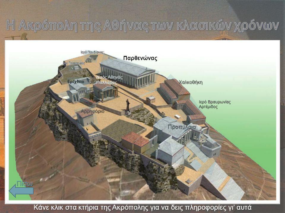 Η Ακρόπολη της Αθήνας των κλασικών χρόνων