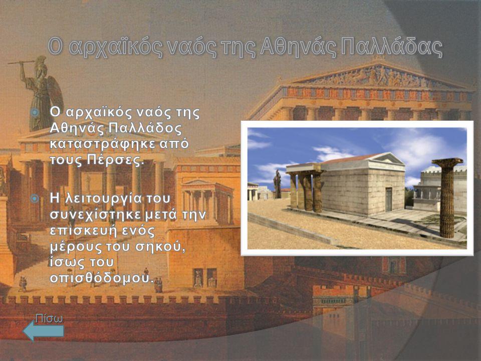 Ο αρχαϊκός ναός της Αθηνάς Παλλάδας