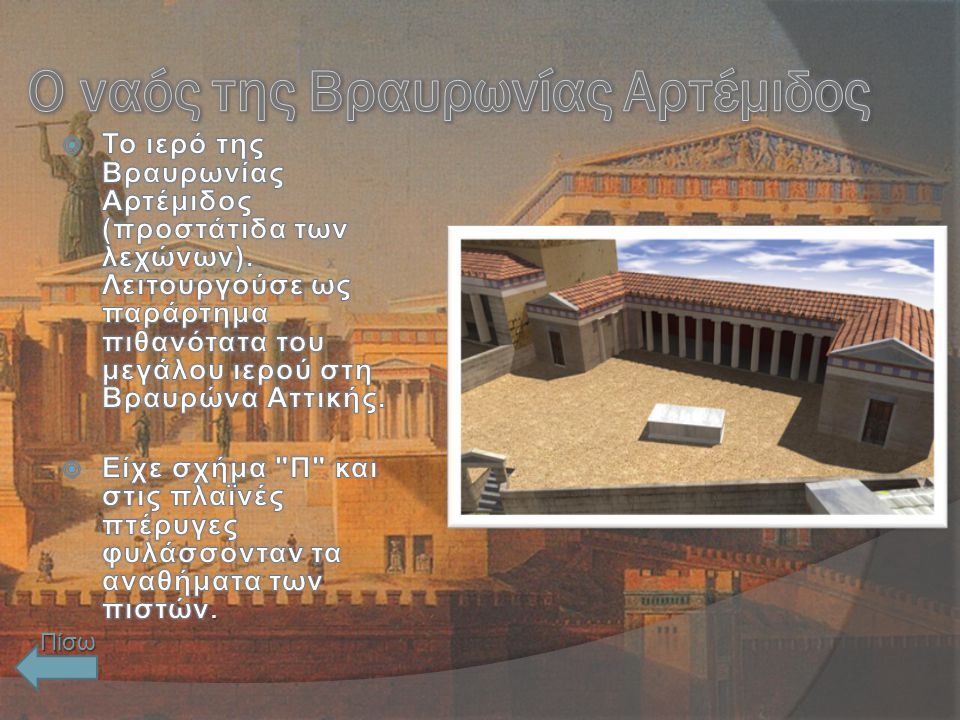 Ο ναός της Βραυρωνίας Αρτέμιδος