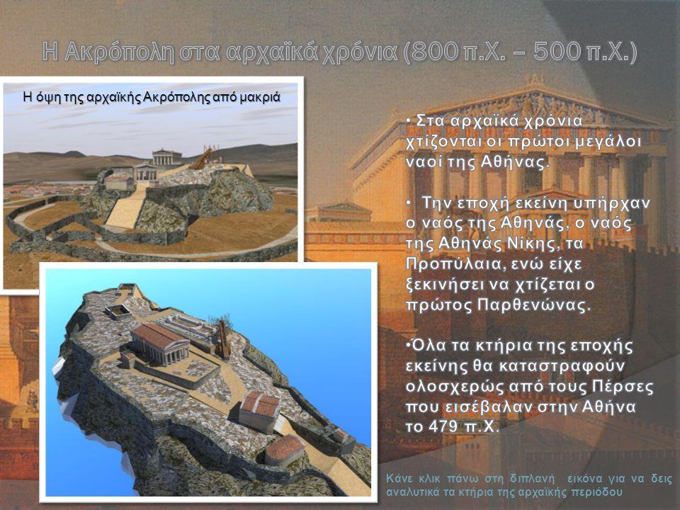 Η Ακρόπολη στα αρχαϊκά χρόνια (800 π.Χ. – 500 π.Χ.)