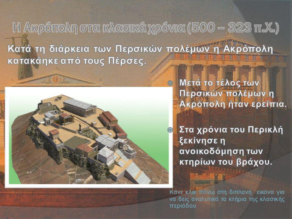 Η Ακρόπολη στα κλασικά χρόνια (500 – 323 π.Χ.)