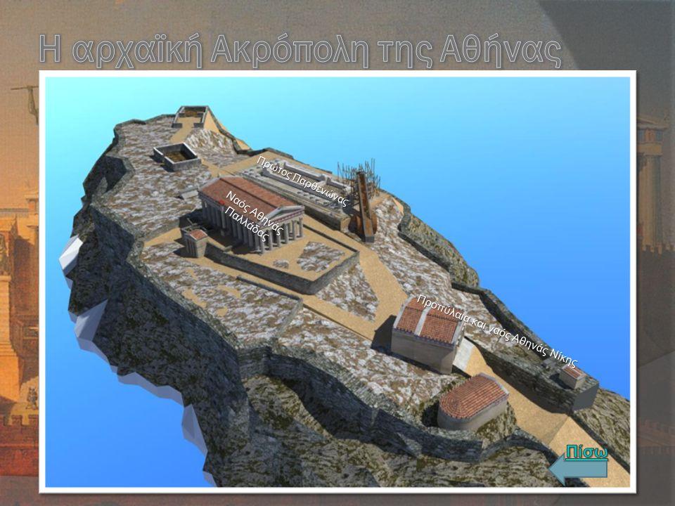 Η αρχαϊκή Ακρόπολη της Αθήνας