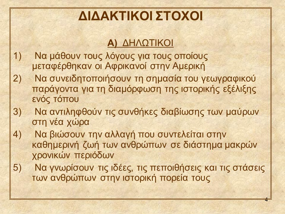 ΔΙΔΑΚΤΙΚΟΙ ΣΤΟΧΟΙ Α) ΔΗΛΩΤΙΚΟΙ