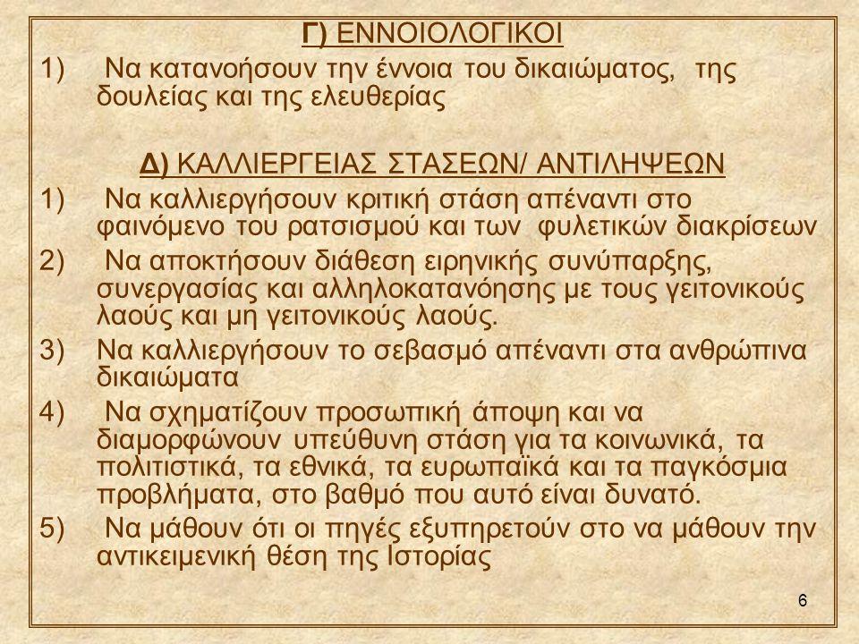 Δ) ΚΑΛΛΙΕΡΓΕΙΑΣ ΣΤΑΣΕΩΝ/ ΑΝΤΙΛΗΨΕΩΝ